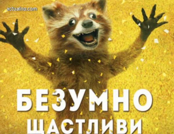 """photo of """"Безумно щастливи"""" - смешна книга за ужасни неща"""