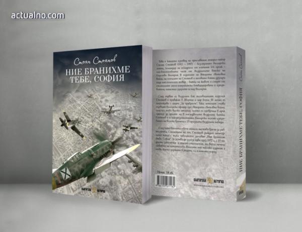 "photo of Преиздадоха за пореден път ""Ние бранихме тебе, София"" на генерал-майор Стоян Стоянов"
