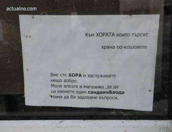 photo of Доброта в Пазарджик: Магазин дава безплатна храна на бездомни хора