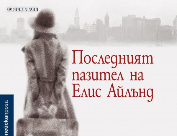 """photo of Излезе """"Последният пазител на Елис Айлънд"""" - носител на Европейската награда за литература за 2015 г."""