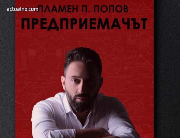 photo of Грозната страна на предприемачеството разкрива в дебютната си книга Пламен Попов