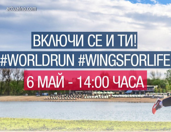 photo of 12 седмици до Wings for Life World Run 2018