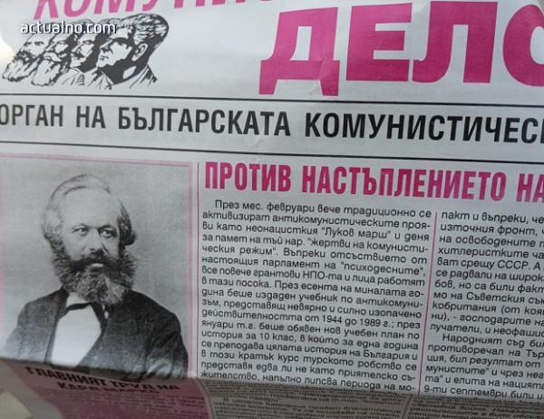 """photo of """"Работническо дело"""" възкръсна"""