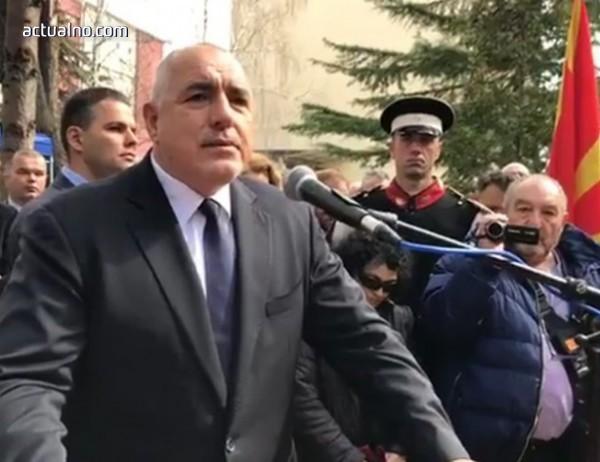 photo of Борисов опроверга опасенията - не призна вина на България за депортираните македонски евреи
