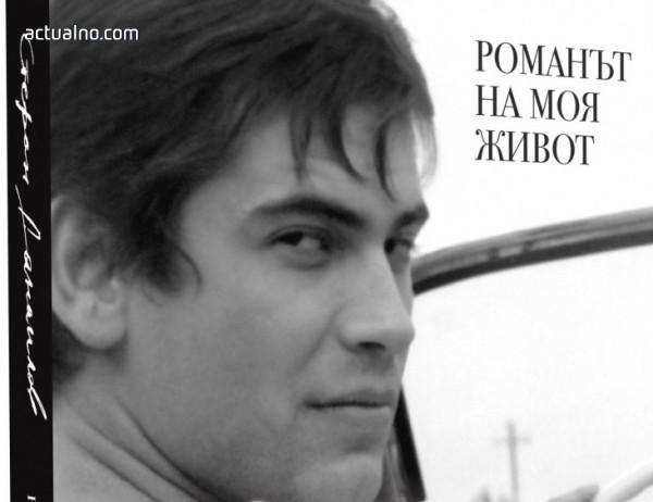 photo of Вижте най-интересните откъси от книгата на Стефан Данаилов