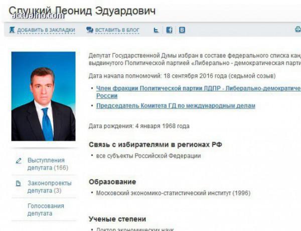 photo of И в Русия си имат Уейнстейн - депутат, който руският парламент покровителства