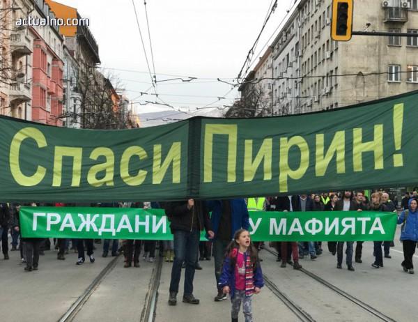 """photo of От """"Спаси Пирин"""" канят евроминистри на протест пред НДК"""