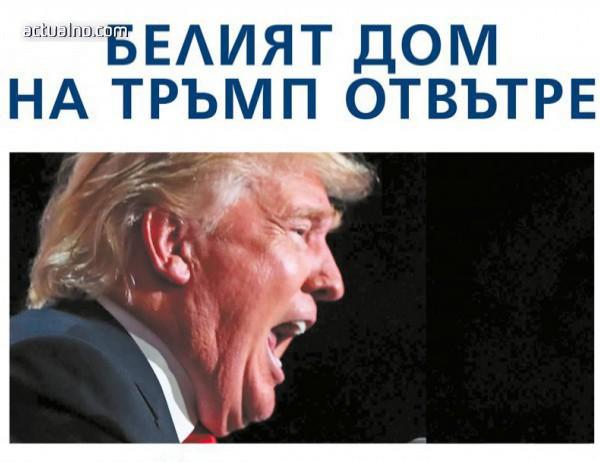 """photo of Откъс от """"Огън и ярост. Белият дом на Тръмп отвътре"""", Майкъл Улф"""