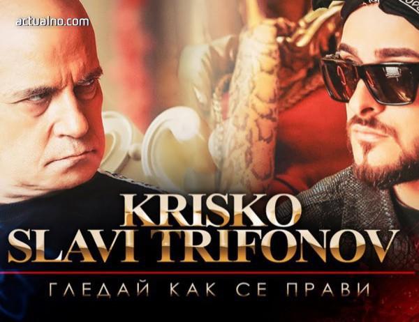 photo of Слави, Криско и трите милиона българи