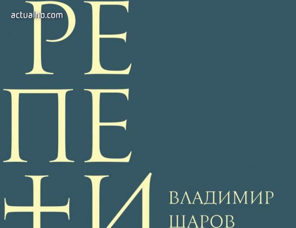"""photo of Откъс от """"Репетиции"""", Владимир Шаров"""