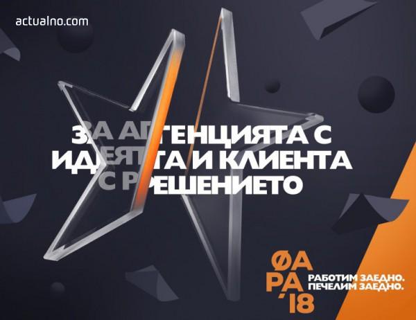 photo of Най-големият фестивал на креативната индустрия - ФАРА, ще се проведе от 7 до 9 юни в Пловдив