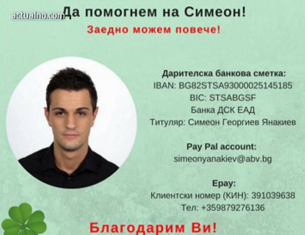photo of Симеон Янакиев се нуждае от нашата помощ, за да живее