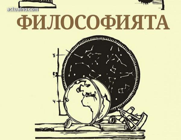 """photo of Излезе """"Малка история на философията"""""""