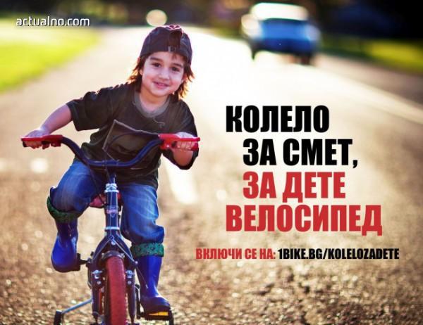 photo of Дари старо колело и зарадвай дете в неравностойно положение