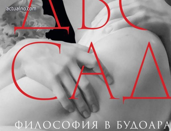 """photo of Пълното издание на """"Философия в будоара"""" от Маркиз дьо Сад за пръв път на български"""