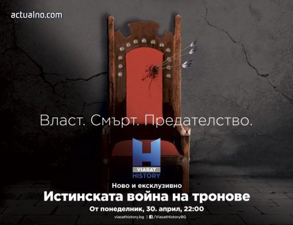 photo of Истинската война на тронове по Viasat History, Династията на Тюдорите по Epic Drama