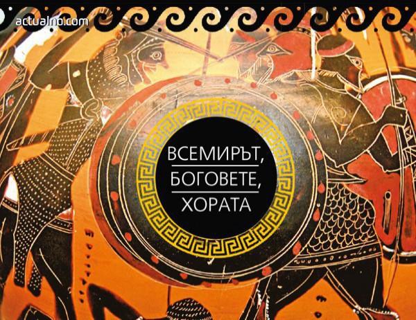 """photo of Откъс от """"Старогръцки митове. Всемирът, боговете, хората"""", Жан-Пиер Вернан"""