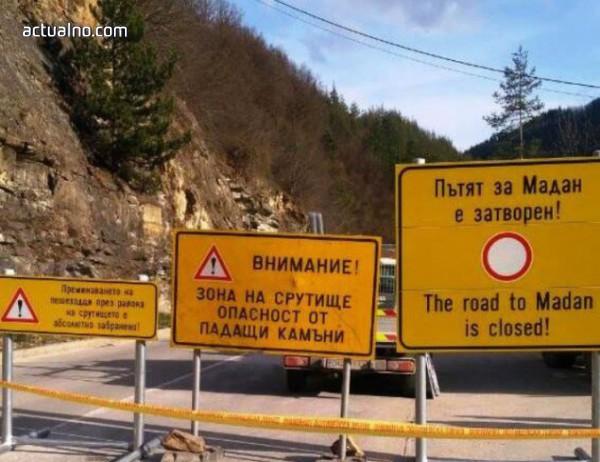 photo of През юни почват укрепване на свлачището между Смолян и Мадан