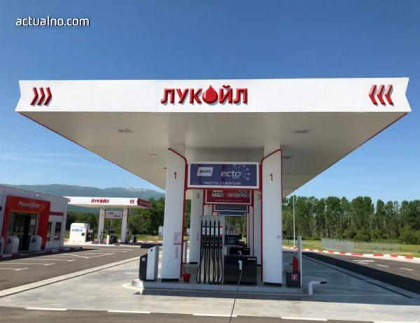 """photo of Щастлива седмица"""" в новата бензиностанция ЛУКОЙЛ на Кулата"""