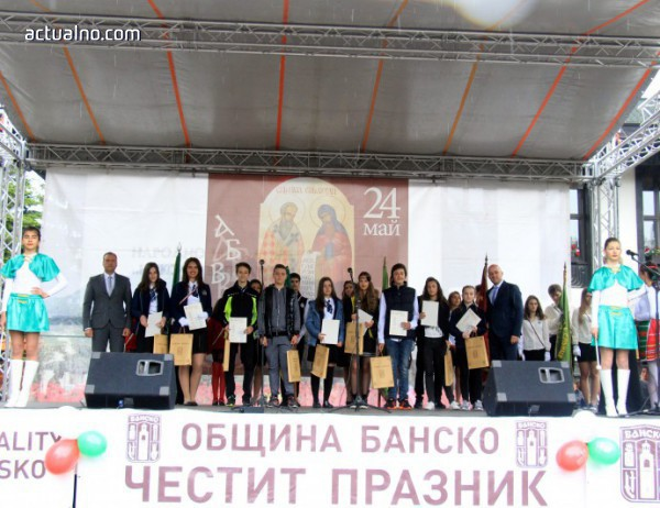 photo of Банско ще отбележи тържествено 24 май