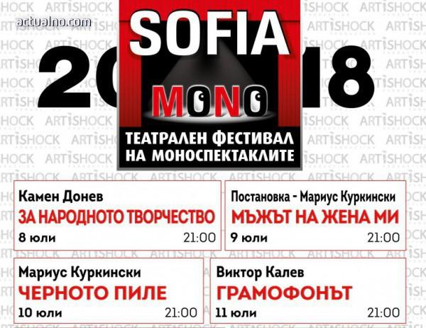 """photo of Театралният фестивал """"СОФИЯ МОНО 2018"""" за осми път - от 7 до 17 юли"""