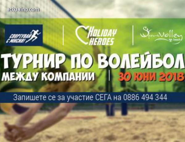 photo of Holiday Heroes с турнир по плажен волейбол