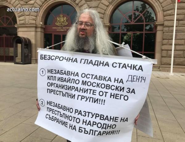 photo of МВР проверява дали полицаи са упражнили насилие срещу Николай Колев-Босия