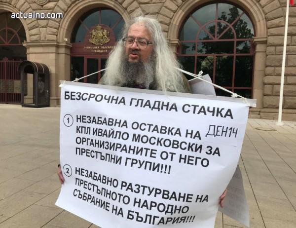 photo of Босия: Оставка на Московски и парламента! Иначе стигам докрай.