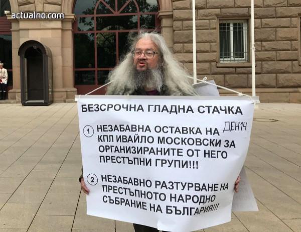 photo of Протестът на Босия ескалира - полицията не го пуска при депутатите (ВИДЕО)