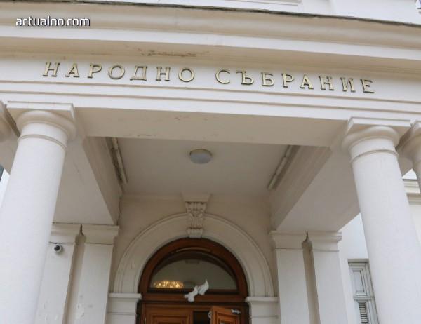 photo of В България е открито 6 Велико народно събрание