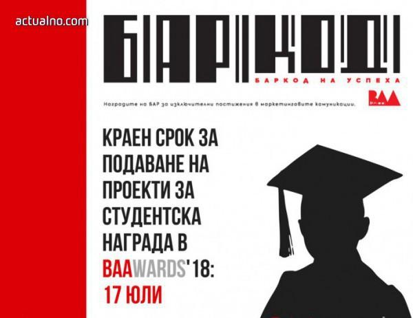 photo of Българската асоциация на рекламодателите  регистрира изключителен интерес към студентската награда в конкурса BAAwards'2018