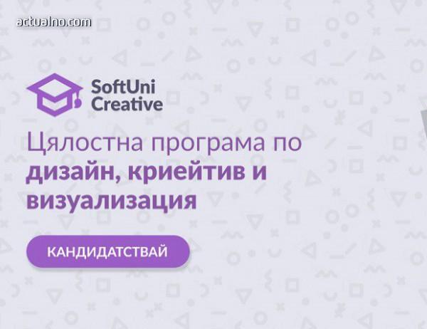 photo of Програма по дизайн, криейтив и визуализация