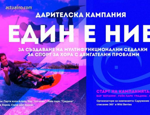 photo of Набират средства за революционна седалка за практикуване на спортове на открито от хора с двигателни проблеми