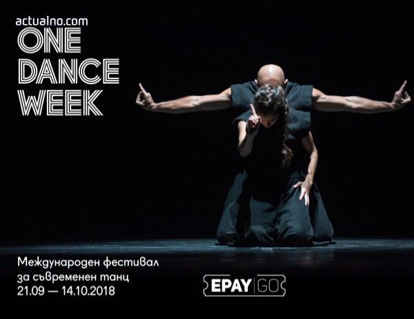 """photo of Световна премиера на """"Хищникът"""" на ONE DANCE WEEK 2018"""
