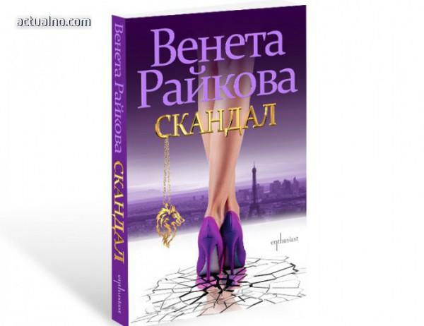 """photo of Венета Райкова представя петия си роман: """"Скандал"""""""