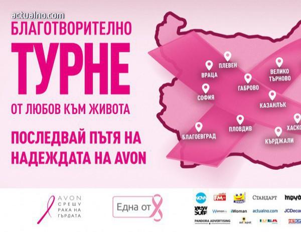 photo of Благотворителното турне Avon срещу рака на гърдата се завръща