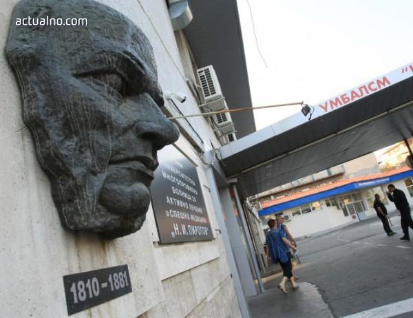 """Клиниката по изгаряния на """"Пирогов"""" ще бъде изцяло обновена до края на 2019 г."""