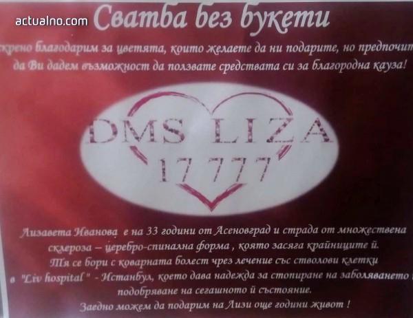 """photo of """"Сватба без букети"""" в Асеновград събра 700 лв. в помощ на Лиза"""