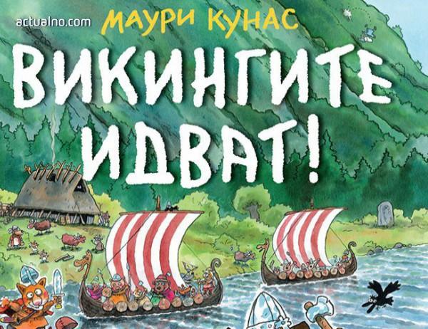 photo of Викингите идват!