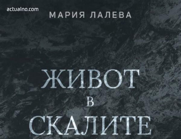 """photo of Романът, който всички чакат: """"Живот в скалите"""" на Мария Лалева излиза от 8 октомври по книжарниците"""