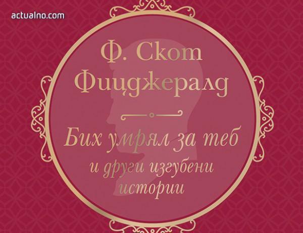photo of За пръв път на български език – последните неиздавани разкази на Ф. Скот Фицджералд!