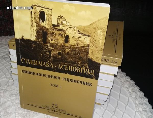 photo of Енциклопедичен справочник припомня за делата на над 2 000 асеновградчани