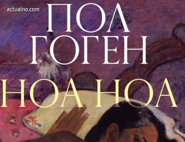 """photo of Откъс от """"Ноа Ноа"""" от Пол Гоген"""