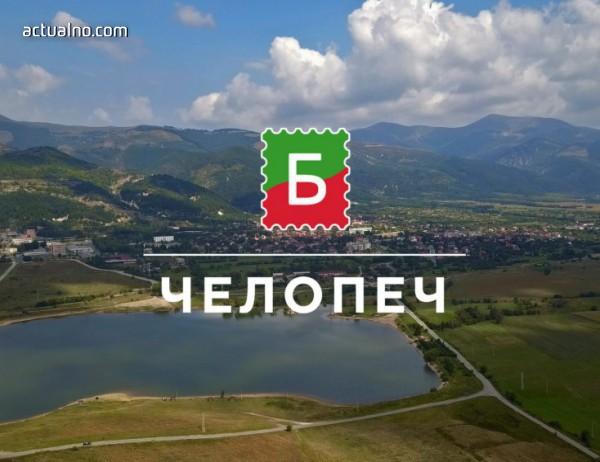 photo of България на длан: Челопеч, златното село