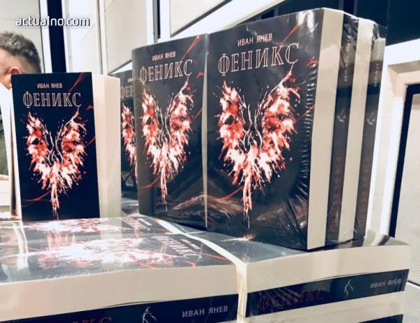 """photo of Иван Янев представи за първи път книгата си """"Феникс"""" пред почитатели и приятели в хотел """"Маринела"""""""