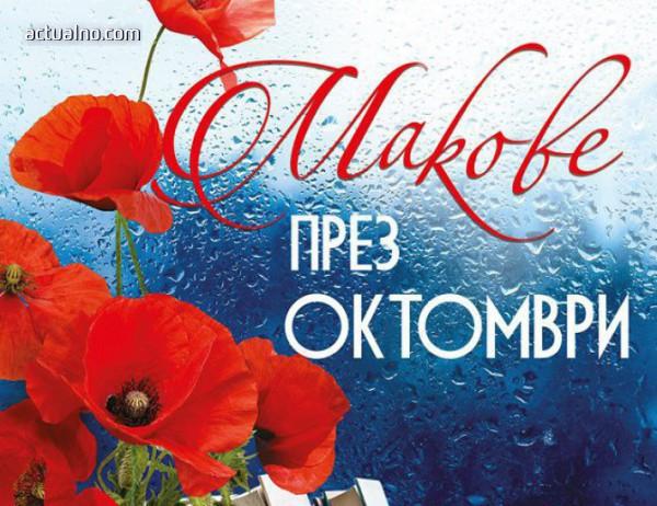 """photo of """"Макове през октомври"""" – за книгите, които променят живота ни"""