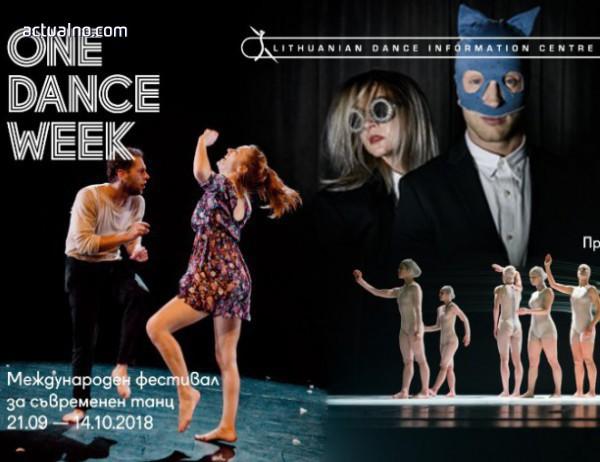 photo of Литовски спектакли закриват One Dance Week 2018