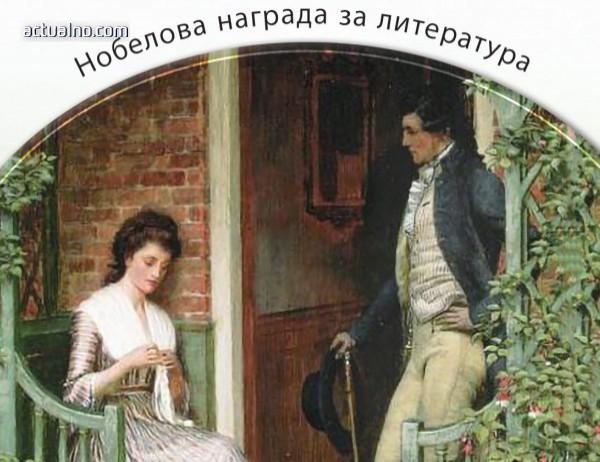 """photo of Откъс от """"Щастливеца Пер"""", Хенрик Понтопидан, отличен с Нобеловата награда за литература"""