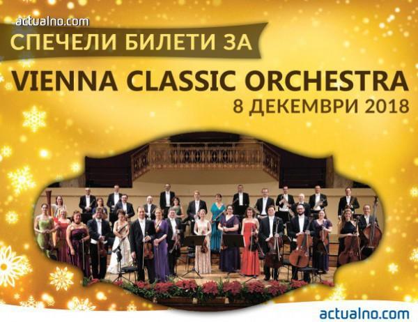 photo of Спечелете 2 билета за концерта на Vienna Classic Orchestra в София