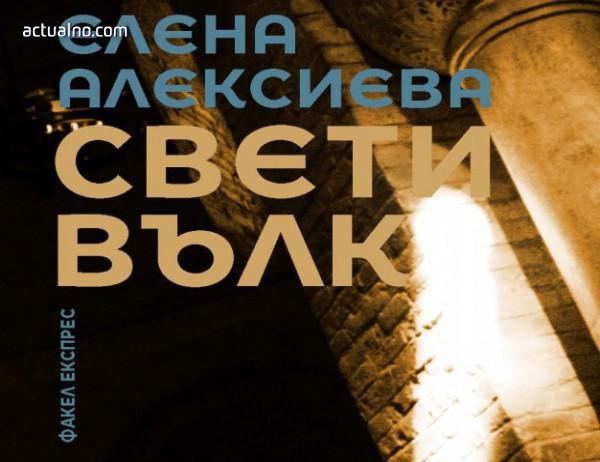 """photo of На 15 ноември излиза от печат новият роман на Елена Алексиева """"СВЕТИ ВЪЛК"""""""